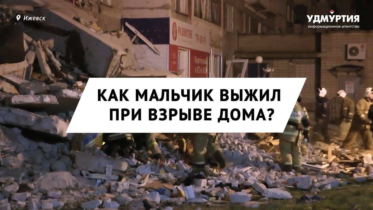 Олег Вдовин спас единственного сына погибшего при взрыве в Ижевске сотрудника МВД