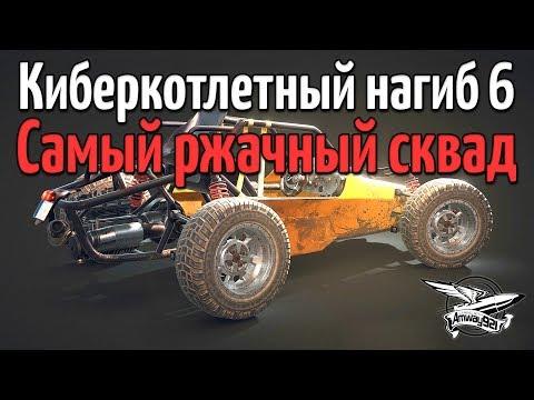 Стрим - PUBG - Киберкотлетный нагиб 6 с ЛеВшой, Делюксом и Ангелосом (видео)