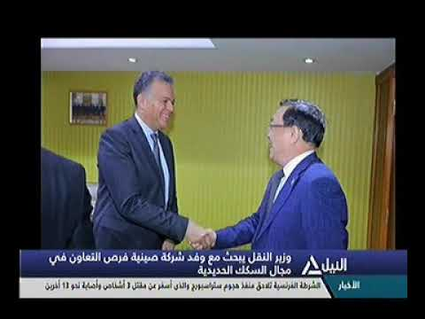 دكتور هشام عرفات - وزير النقل .. يبحث مع وفد شركة صينية فُرص التعاون في مجال السكك الحديدية