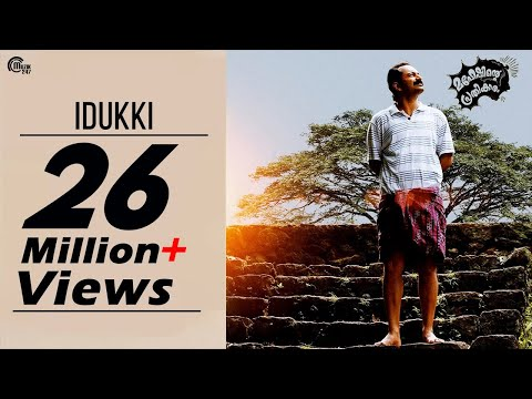Idukki Video Song  From Maheshinte Prathikaaram - Fahadh Faasil