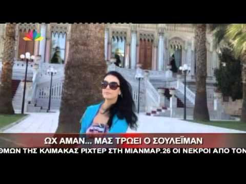 ΤΟΥΡΚΙΚΗ ΣΕΙΡΑ - http://www.gossip-tv.gr/Media/story/226953/eleni-filini-mila-gia-ti-symmetohi-tis-stin-toyrkiki-seira.