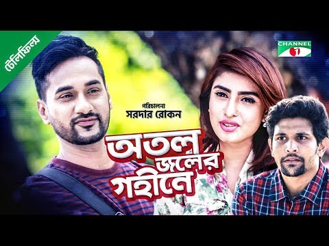 Atol Joler Gohine | অতল জলের গহীনে | Bangla Telefilm | Shajal Noor | Shokh | Channnel i TV