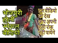 Best Holi Special Bhojpuri Comedy | Whatsapp Funny Video For This Holi | Only Laugh...हँसी-ही-हँसी.. Image