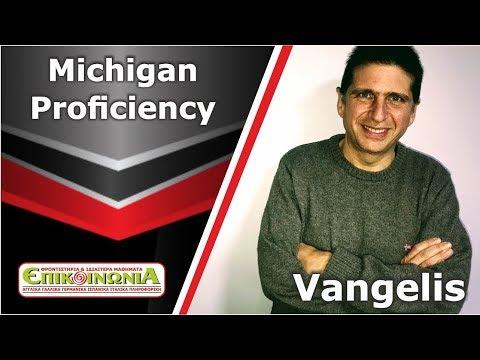 Παρουσίαση εξετάσεων του ECPE - Michigan Proficiency