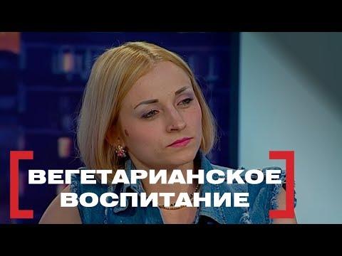 Вегетарианское воспитание. Касается каждого эфир от 11.07.2018 - DomaVideo.Ru