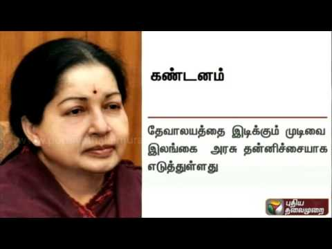 Jayalalithaa-condemns-Sri-Lanka-idea-to-demolish-Lakshadweep-church