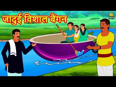 जादुई विशाल बैंगन   Story in Hindi   Hindi Story   Moral Stories   Bedtime Stories   Koo Koo TV
