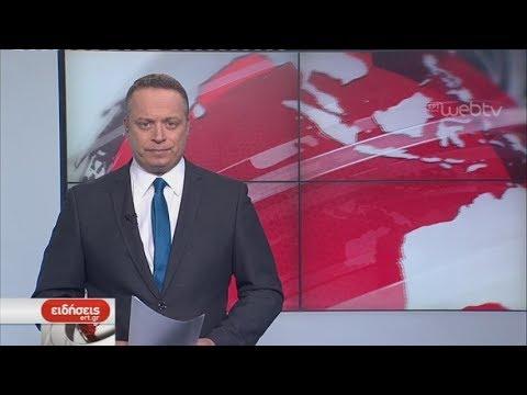 Τίτλοι Ειδήσεων ΕΡΤ3 19.00 | 19/02/2019 | ΕΡΤ