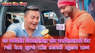 Video २० बर्षपछि  मिठाईलाल र बर्फीलालको भेट Exclusive Interview: Sandeep Chhetri- What The Flop -Mithailal MP3, 3GP, MP4, WEBM, AVI, FLV Juli 2018