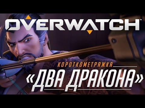 Короткометражка «Два дракона» | Overwatch (видео)