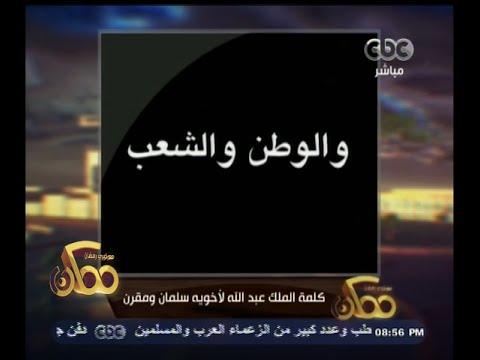 شاهد.. الوصية الاخيرة للملك عبدالله بن العزيز لأخوية سلمان ومقرن