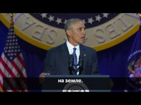Обама - о важности мирной передачи власти (видео)