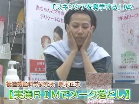 【実演RIMでメーク落とし】@「スキ....
