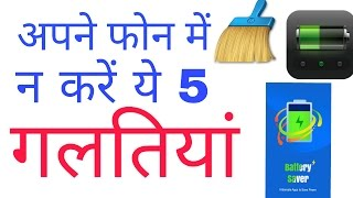 5 common mistakes of Android phone users 5 aisi galtiyan jo lagbhag har Android user karta hai.jane wo kaun si 5 galtiyan hai kya aap bhi to nahi kar rahe ha...