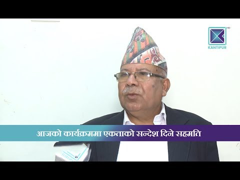 (Kantipur Samachar | नेतृत्वको टुङगो एकता महाधिवेशनपछि...  2 minutes, 22 seconds.)