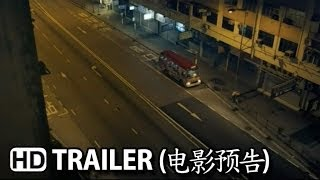 Van   The Midnight After Official Trailer  2014    English Subtitles Hd