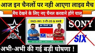 आज भारत और वेस्टइंडीज का लाइव मैच नही चैनलो पर नही आएगा, बदले गए लाइव प्रसारण के चैनल