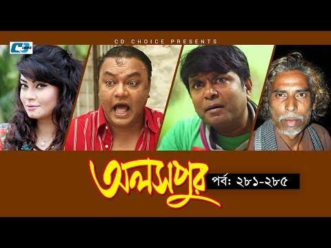 Aloshpur | Episode 281-285 | Chanchal Chowdhury | Bidya Sinha Mim | A Kha Ma Hasan