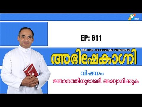 Abhishekagni I Episode 611