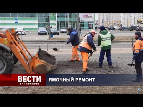 Вести Барановичи 19 марта 2021.