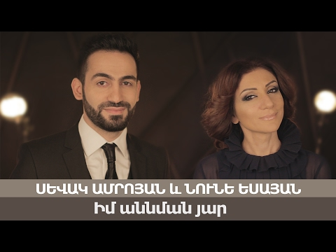 Sevak Amroyan & Nune Yesayan - Im Annman Yar