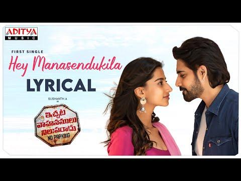#IVNR-HeyManasendukila Lyrical | SushanthA, Meenakshi Chaudhary | Praveen Lakkaraju | Armaan Malik