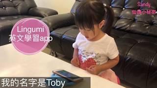 Download Lagu 《幼兒學英語App推薦-Lingumi》拍攝於2y8m Mp3