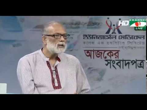 "Ajker Songbad Potro 18 July 2018,, Channel i Online Bangla News Talk Show ""Ajker Songbad Potro"""