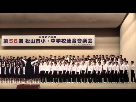 『春や昔』20151113松山市立余土中学校@第56回松山市小・中学校連合音楽会