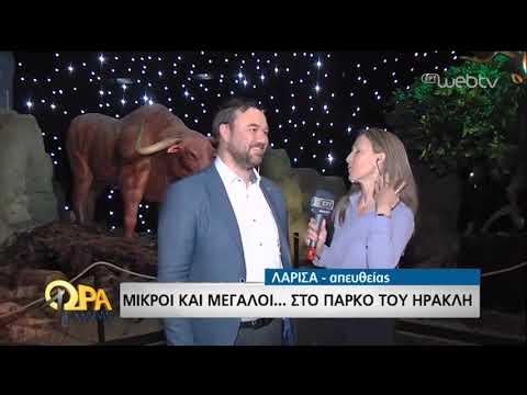 Η μυθολογία… ζωντανεύει! | 19/4/2019 | ΕΡΤ