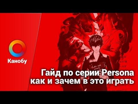 Гайд по серии Persona — как и зачем в это играть