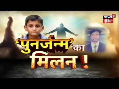 Video 10 Saal Ke Is Bachche Ka Punrjanm Ka Dawa | Punarjanam ki Kahani | Rebirth Story | PART-2 download in MP3, 3GP, MP4, WEBM, AVI, FLV January 2017