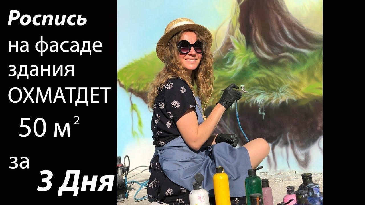 """Роспись на фасаде здания Охматдет """"Мечты"""" г. Киев"""