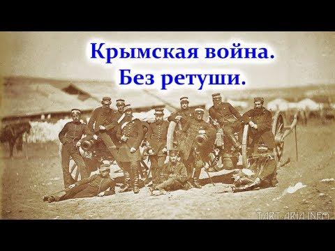 Крымская война. Без ретуши. - DomaVideo.Ru