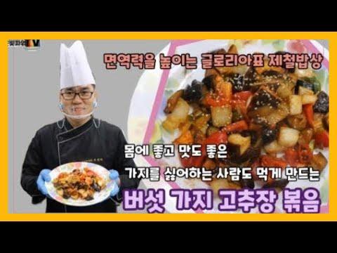 [은빛파워TV]#16. 면역력을 높이는 글로리아표 제철밥상 : 버섯 가지 고추장 볶음