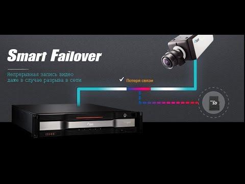 IDIS Smart Failover— технология бесшовной записи