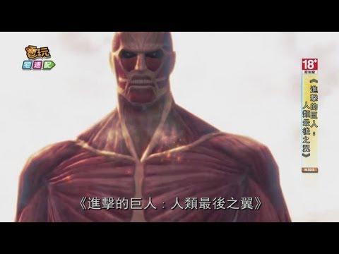《進擊的巨人:人類最後之翼》封面人設全公開 畫面完全崩壞中!_電玩宅速配20131004