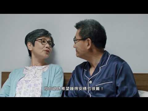安老按揭計劃-宣傳片(住好啲篇)