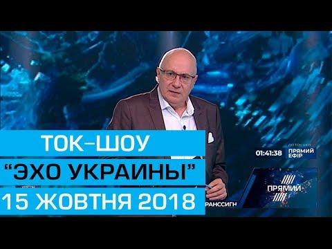 """Ток-шоу """"Ехо України"""" Матвія Ганапольського від 15 жовтня 2018 року"""