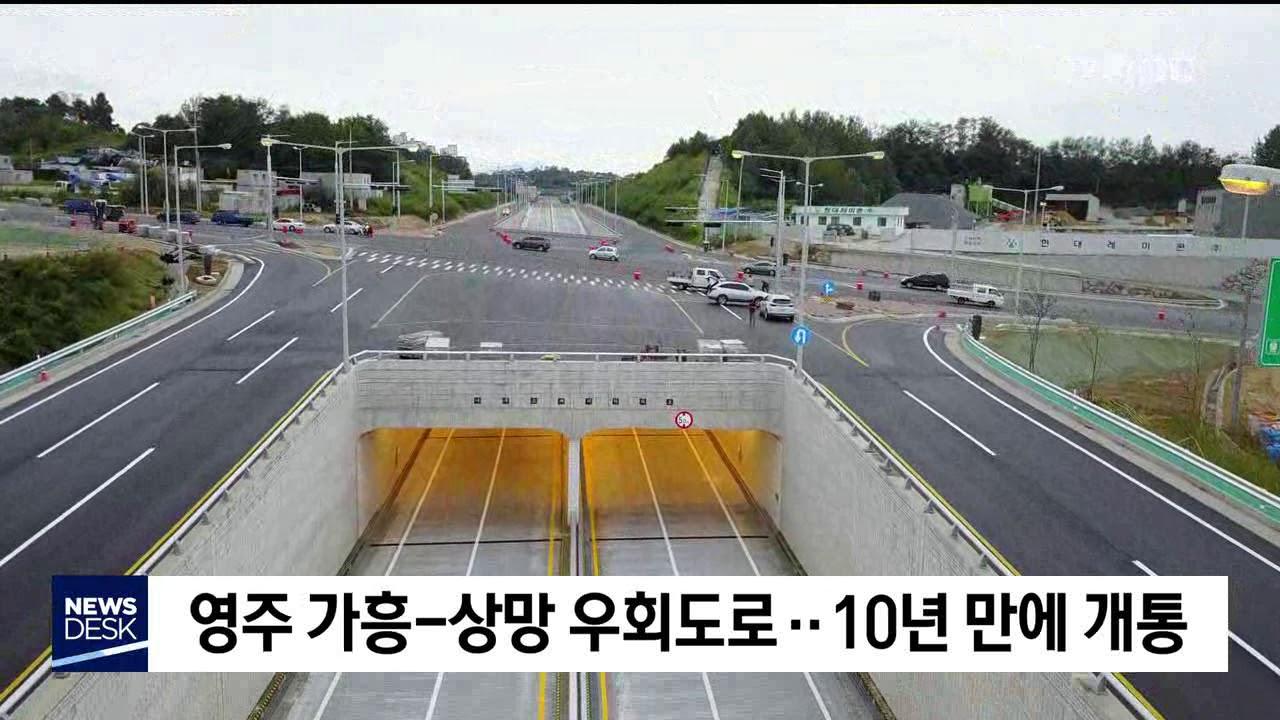 영주 가흥-상망 우회도로.. 10년 만에 개통