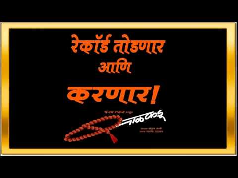 Video Bolto Marathi Janto Marathi Balkadu Full Audio Song 2015 Marathi Movie download in MP3, 3GP, MP4, WEBM, AVI, FLV January 2017