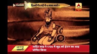 Video #रक्तरंजित : Raktranjit: Know about Nader Shah who massacred more than 50,000 people in Delhi MP3, 3GP, MP4, WEBM, AVI, FLV Oktober 2018