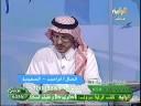 الدكتور فهد يفسر رؤيا أم أحمد ( قتل الصراصير! )