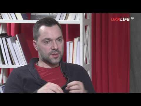 Алексей Арестович: 20 января 2017 года начнётся апокалипсис общества