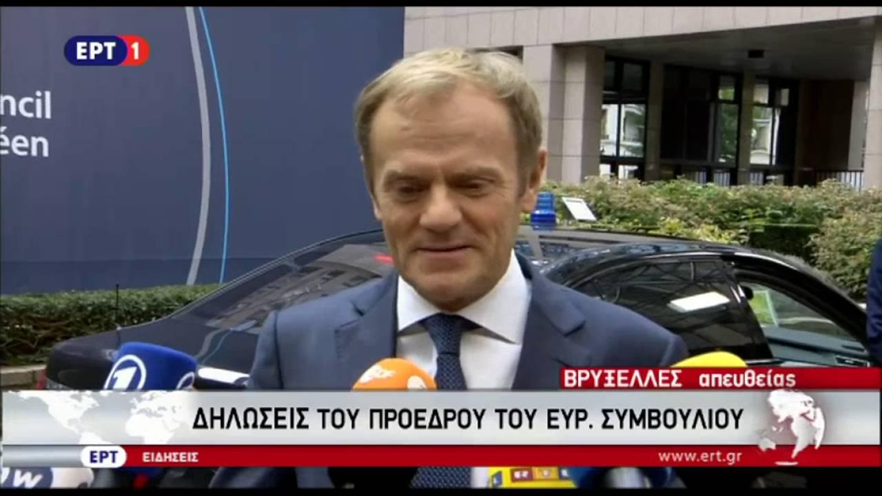 Δηλώσεις του Ντ. Τουσκ πριν από τη σύνοδο στις Βρυξέλλες