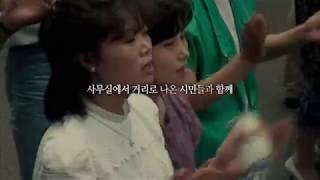 제32주년 6·10민주항쟁 경과보고영상