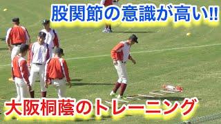 【強豪校はここが違う!】大阪桐蔭高校が行うウォーミングアップから学ぶ