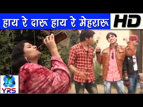 हाय रे दारू हाय रे मेहरारू । HD Video   Sanjay Diwana Tinku   YRS MUSIC   2017 New Bhojpuri Song