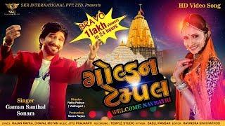 Nonton GOLDEN TEMPLE Welcome Navratri - Gaman Santhal, Sonam | New Gujarati Garba 2017 | Navratri 2017 Song Film Subtitle Indonesia Streaming Movie Download