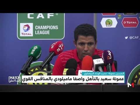 العرب اليوم - شاهد: عموتة سعيد بالتأهل ويصف نادي ماميلودي بالمنافس القوي